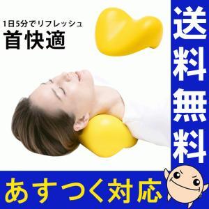 首こり 解消 グッズ 首ストレッチャー 首枕 首筋 肩こり 枕 ドリーム 首筋を伸ばす 首こり 痛み 解消 すっきり 肩こり 首コリ 対策|kirei-supple