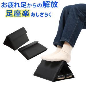 どこでも足座楽 フットレスト 飛行機 機内 オフィス 車 折りたたみ 携帯用 足置き台 旅|kirei-supple