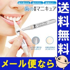 銀歯隠し 胡粉美人歯マニキュアEX 歯 マニキュア ホワイト...