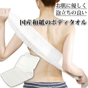 ボディタオル 匠の和紙タオル 浴用タオル 皮脂汚れ 産毛取り|kirei-supple