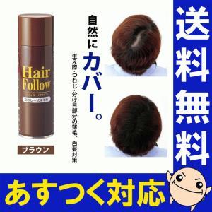 newヘアフォロー ブラウン 愛されて65万本の増毛スプレー|kirei-supple