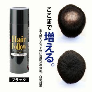 ヘアフォロー ブラック 増毛スプレー 薄毛隠し|kirei-supple