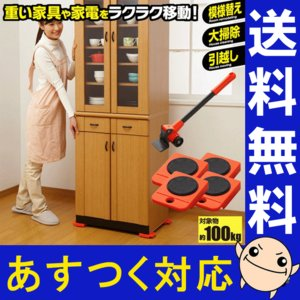 家具・家電の移動キャリー 重い家具を持ち上げる道具 家具移動用 移動キャスター|kirei-supple