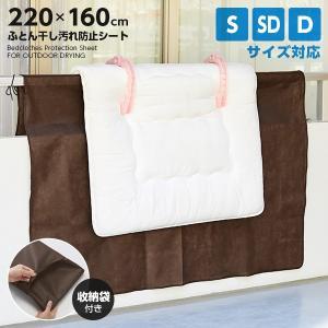 布団干しシート カバー ふとん干し汚れ防止シート ベランダ|kirei-supple
