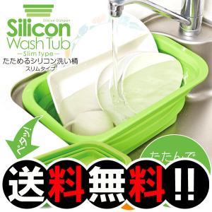 たためるシリコン洗い桶 スリムタイプ シンク 台所 たためる洗い桶 おしゃれ 折りたたみ洗い桶 シリ...