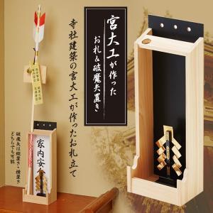 宮大工が作ったお札置き&破魔矢置き お札立て 壁掛け 簡易 自立 日本製
