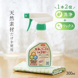 洗浄とワックス効果のクリーナー 300ml フローリング 掃除 アルカリ電解水 天然 二度拭き 不要...