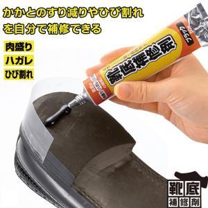靴底補修剤 50g 黒 ブラック 靴 修理 キット 補強 ソール ゴム かかと直し