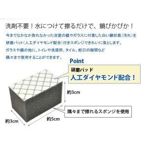 浴室用 鏡磨き ダイヤモンドの力 ウロコ用【定形外 送料無料】|kirei-supple|03
