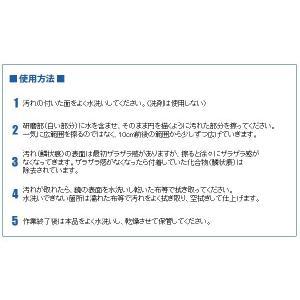 浴室用 鏡磨き ダイヤモンドの力 ウロコ用【定形外 送料無料】|kirei-supple|05