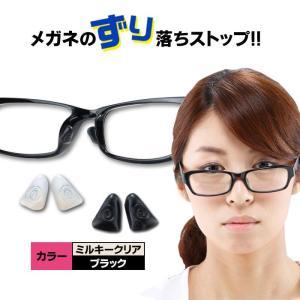 メガネのずり落ち防止や眼鏡の跡がつかない為のシリコン鼻パッド!!カラーもクリアとブラックの2色!!サ...