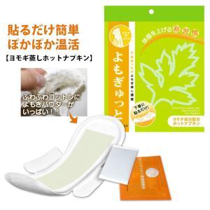 よもぎ蒸しパッド NEWよもぎゅっと 40枚入り(20枚×2箱)|kirei-supple