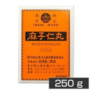 麻子仁丸 (ましにんがん) 250g【第2類医薬品】【送料無料】 kireidegenki
