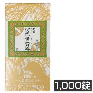 防已黄耆湯 (ぼういおうぎとう) 1000錠【第2類医薬品】 一元製薬