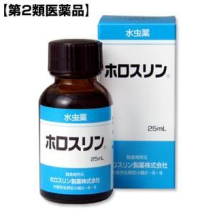 ホロスリンは天然のなまこを原料とした水虫薬です。天然のなまこから抽出した成分「ホロトキシン」は強力な...