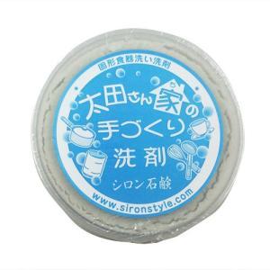 太田さん家の手づくり洗剤[200g] ギフト プレゼント に最適