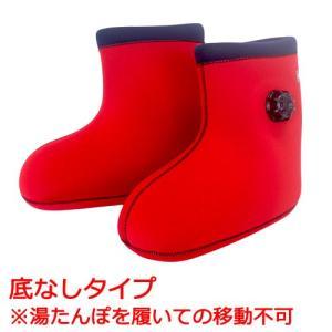 自宅でお手軽に、足が濡れずに足湯の感覚を体感できる、世界初のブーツ型湯たんぽです。履いて10分ほどで...