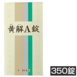 黄解A 350錠(黄連解毒湯) (おうかい・おうれんげどくとう) 350錠【第2類医薬品】 一元製薬