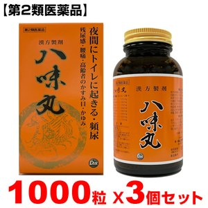 八味丸 1000丸 3個セット【第2類医薬品】【送料無料】 第一薬品工業
