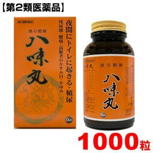 八味丸 1000丸【第2類医薬品】【送料無料】 第一薬品工業