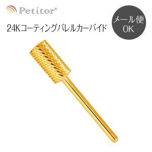 ネイルマシン用アタッチメントビット(ゴールド)|kireido