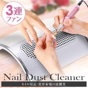 ジェルネイル 集塵機 ダストクリーナー 3連ファン おうち時間 ネイルマシン ネイルダストクリーナー Nail Dust Cleaner|kireido