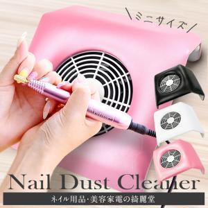 ジェルネイル 集塵機 ダストクリーナー ミニ おうち時間 セルフ ネイルマシン ネイルダストクリーナー Nail Dust Cleaner|kireido