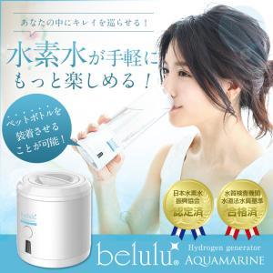 美ルル アクアマリン belulu Aquamarine 水...