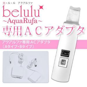 充電ケーブル アクアルファクラシック USB 充電 ケーブル 美ルル belulu|kireido