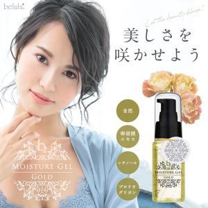 <商品名> 美ルルモイスチャー美容液b2(美通)アドバンスゴールド 50g  <全成分> 水、DPG...