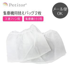 集塵バッグ 交換 3連ファン用 コンパクト用から選べる 2枚入り|kireido