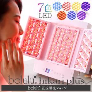 美顔器 LED 光 光美顔器 光美容 ヒカリプラス おこもり美容 おうち時間 自宅 エステ 美ルル belulu|kireido