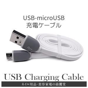 充電ケーブル microUSB USB 充電コード 美顔器 美ルル belulu|kireido