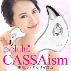 イオン導入 温熱モード 振動モード搭載 かっさ プレート 美ルル カッサイズムマッサージ スリミング belulu CASSAism|kireido