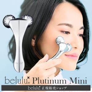 美顔器 美顔ローラー 美ルルプラチナムミニ belulu Platinum mini|kireido