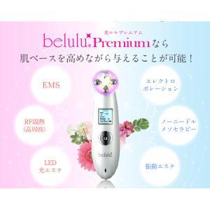 美顔器 美ルルプレミアム belulu Premium kireido 07