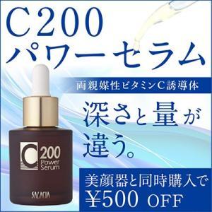ビタミンC美容液 C200パワーセラム 30ml|kireido