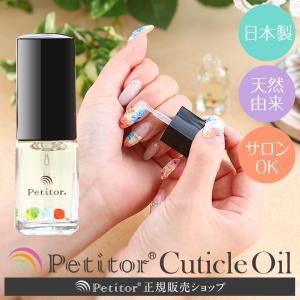 キューティクルオイル ネイルオイル プチトル ネイルケア 国産 Petitor Cuticle Oil|kireido