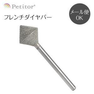 ネイルマシン用ビット フレンチダイヤバー|kireido