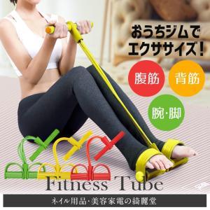 ローイングチューブ 自宅 おうち時間 部屋 フィットネス ローイングマシン フィットネスチューブ エクササイズ トレーニング 腹筋 背筋 ジム|kireido