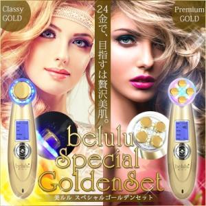多機能美顔器 belulu classy & Premium GOLDENSET|kireido