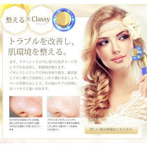 多機能美顔器 belulu classy & Premium GOLDENSET kireido 04