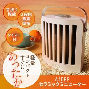 ヒーター 暖房 首ふり セラミックファンヒーター リモートワーク 在宅勤務 デスクワーク 小型 600W ミニ コンパクト 軽量 速暖 即暖 持ち運び|kireido