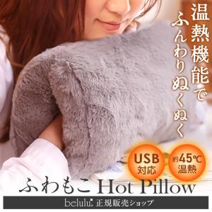 ふわもこホットピロー 昼寝 枕 オフィス 昼寝枕 うつぶせ 温熱 クッション ポイント10倍 USB ヒーター ハンドウォーマー 冷え性 湯たんぽ|kireido