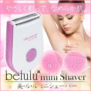 美ルル ミニシェーバー belulu mini Shaver ムダ毛処理に|kireido