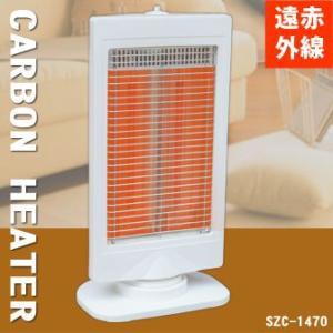 【送料無料】カーボンヒーター SZC-1470 即暖・省エネ・首振り こちらもお買い得です!!遠赤外線効果も!!|kireido