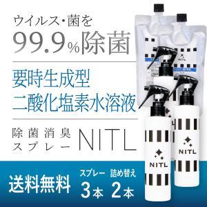 要時生成型二酸化塩素 除菌スプレー NITLニトル スプレー本体3本&詰め替え用レフィル2個セット |kireina