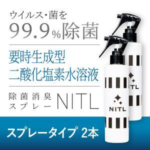 要時生成型二酸化塩素 除菌スプレー ボトル NITL ニトル 2本セット|kireina
