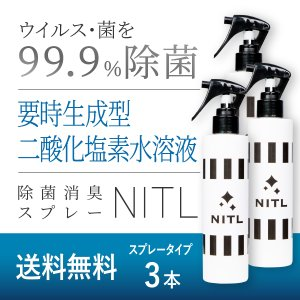 要時生成型二酸化塩素 除菌スプレーボトル NITL ニトル 3本セット|kireina