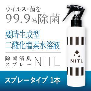 要時生成型二酸化塩素 除菌スプレー NITLニトル|kireina